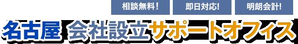 ・相談無料!・即日対応!!・明朗会計 名古屋 会社設立サポートオフィス