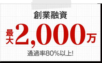 創業融資最大2,000万 通過率80%以上!